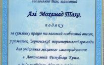 """Грамоты врученные ВАОО """"Альраид"""""""