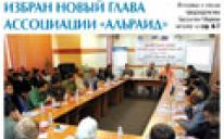 "Газета ""Арраид"" №1 (149) 2012"