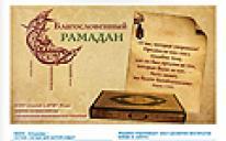 Газета «Арраид» №6-7 (154) 2012