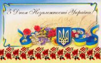 ВАОО «Альраид» и ДУМУ «Умма» искренне поздравляют соотечественников с 21 годовщиной Независимости Украины