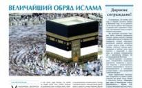 Газета «Арраид» №10 (157) 2012