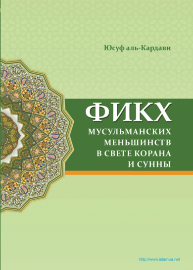 Фикх мусульманских меньшинств в свете Корана и Сунны