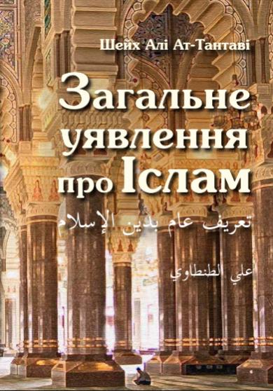 Загальне уявлення про Іслам