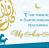 Поздравляем с праздником Ид аль-Адха (Курбан-байрам)!