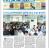 Газета «Арраид» №8 (155) 2012
