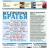 """Газета """"Арраід"""" №1 (182) 2015"""