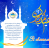 Ід-аль-Фітр-2015: приходьте на святкову молитву у п'ятницю!