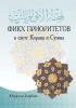Фикх приоритетов в свете Корана и Сунны