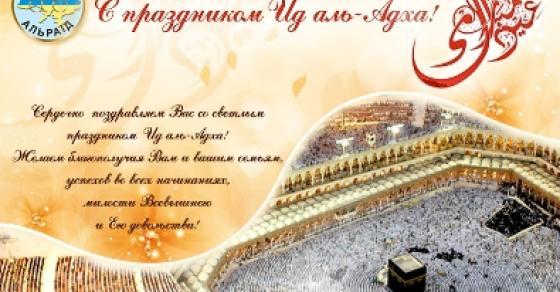 Роспись картинки, поздравление с праздником ид аль адха картинки