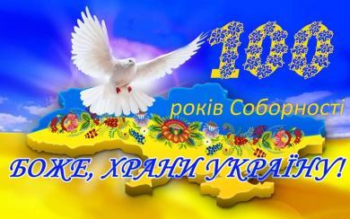 100 років Соборності — цінуймо та не втрачаймо!
