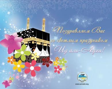 Вітаємо всіх зі святом Курбан-байрам (Ід аль-Адха)!
