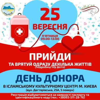 Присоединяйтесь ко Дню донора в ИКЦ Киева