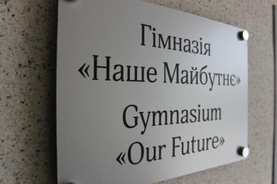 Гимназия «Наше будущее» вновь открывает курсы для дошкольников