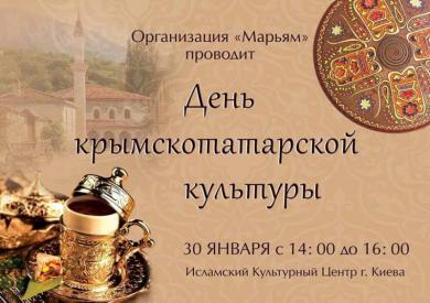 Кримські татари запрошують: день традиційної культури Киримли в ІКЦ Києва