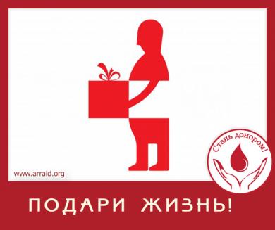 Давайте станем братьями по крови в День Соборности Украины!