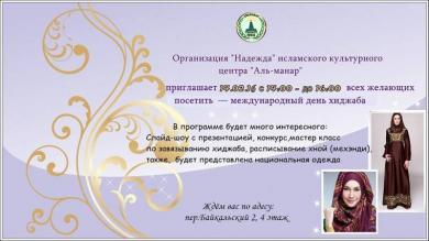 Київ, Суми, Харків — гайда на День хіджабу в вашому місті!