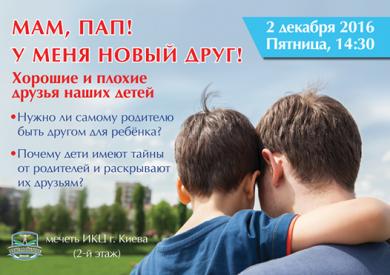 Как установить доверительные отношения с ребенком: давайте учиться вместе!
