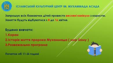 Детский весенний лагерь во Львове — еще можно присоединиться!