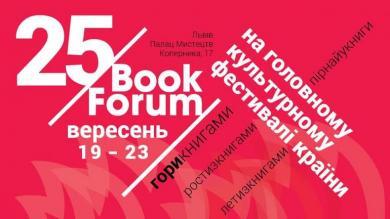 Расписание мероприятий 25 Форума издателей, в котором участвует ИКЦ Львова
