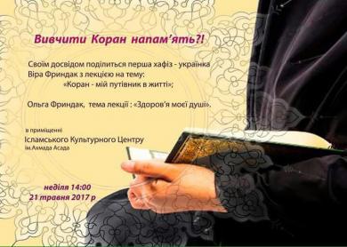 Первая хафиза-украинка поделится опытом в ИКЦ Львова