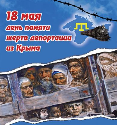 Address to Crimean Tatar people in connection to the 69th anniversary since deportation