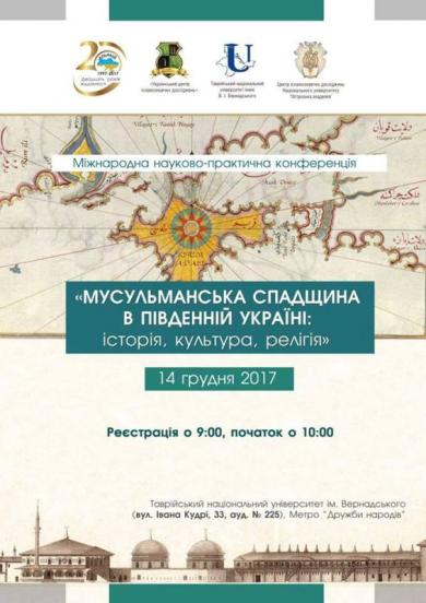 «Мусульманська спадщина в Південній Україні»: міжнародна конференція відбудеться в Києві вже за тиждень