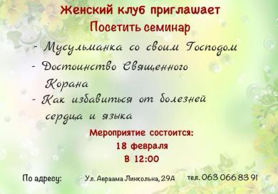 ИКЦ Львова приглашает на семинар для женщин