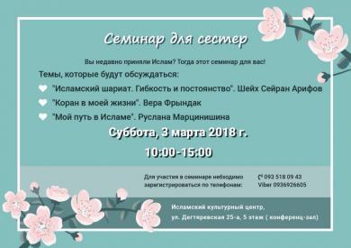 Семінар для нових (і досвідчених) мусульманок у Києві: поспішайте зареєструватися