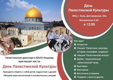 Завітайте на День палестинської культури до Ісламського центру Києва