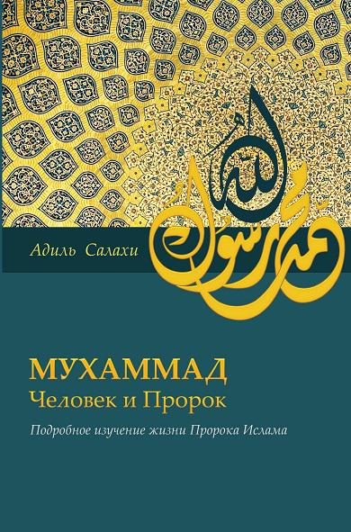 "Libraries of Ukraine were grateful to receive the book: ""Muhammad: Man and Prophet"""