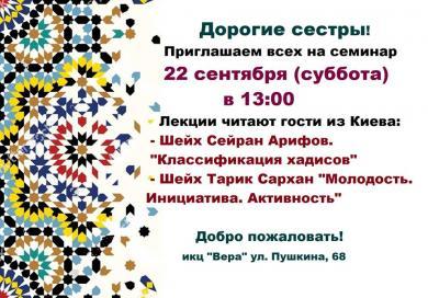 Лектори з Києва на семінарі в Запоріжжі — 22 вересня