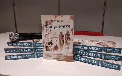 Презентація книжок «Українські просвітителі та іслам» і «Шлях до Мекки» на «Медвін: Книжковий світ-2018»