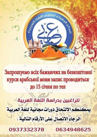 Можливість вивчати арабську мову у Вінниці — безплатно! Поспішайте записатися!