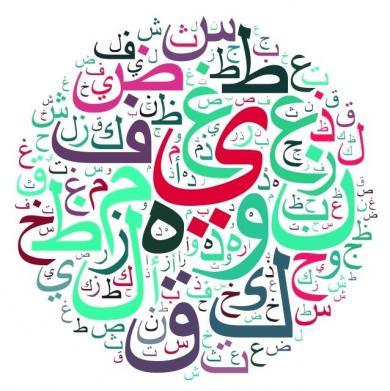 Арабська, турецька, азербайджанська для початківців, а також каліграфія — нові курси Центру «Салям»