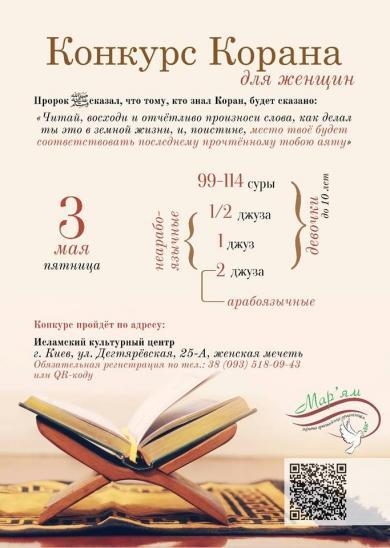 Примите участие в конкурсе чтецов Корана для женщин (Киев) — просто накануне Рамадана!