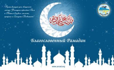 "AUASO ""Alraid"" Islamic Cultural Centres And Organisations Are Prepared For Ramadan"