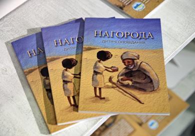 Иллюстрированные рассказы для маленьких мусульман на украинском — ищите в ИКЦ!