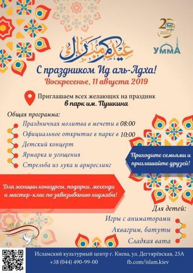 Праздничная программа на Курбан-2019 в исламских культурных центрах ОСВА «Альраид»