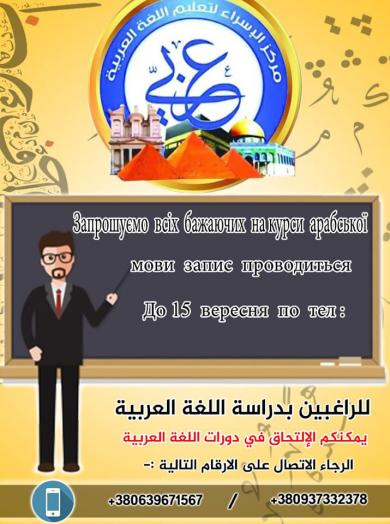 Продолжается набор на курсы арабского языка в Сумах и Виннице