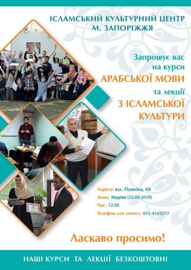 ІКЦ Дніпра та Запоріжжя запрошують на безплатні курси арабської!