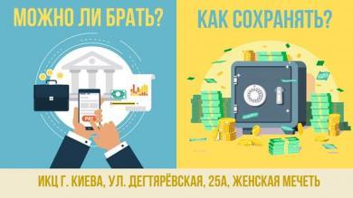 Приглашаем киевлянок на открытую лекцию об исламских финансах
