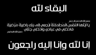 الرائد ينعى وفاة والد د. باسل مرعي رئيس الاتحاد