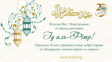 Вітаємо з завершенням Рамадану-2019!