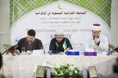 Qur'an recitation contest held at Kyiv ICC
