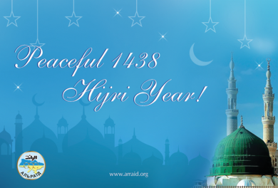 Congratulations Upon 1438 Hijri New Year!