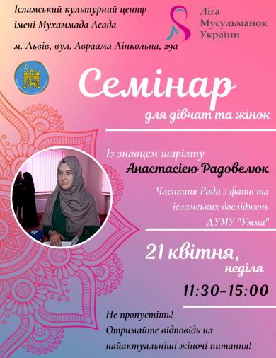ИКЦ Львова приглашает женщин на семинар с Анастасией Радовелюк