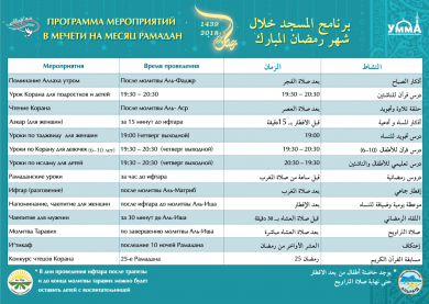 Islamic Centres Ramadan Programme: Ready for the Productive Fasting!