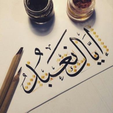 Научись писать красиво: набор на курс арабской каллиграфии «насх»!