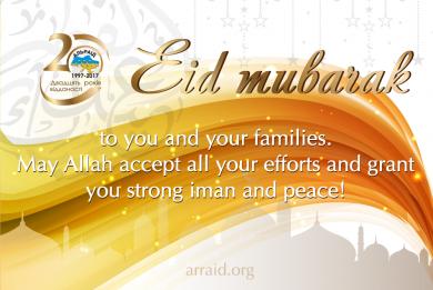 Long-Awaited Eid al-Fitr: Double Joy This Year!