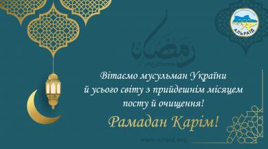 Рамадан Карім